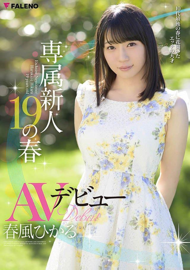 春風ひかるちゃんのAVデビュー作『専属新人19歳 AVデビュー』フル動画を無料で観る方法!