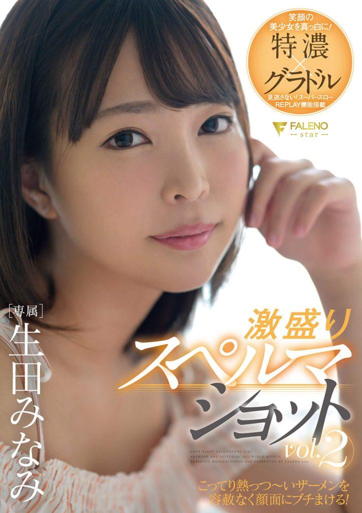 生田みなみ、激盛りスペルマショット VOL.2画像