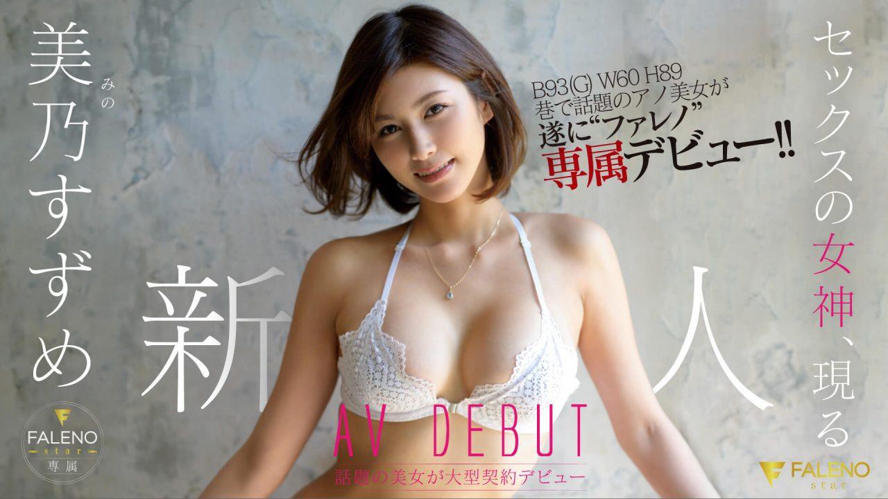 新人 FALENO STAR専属 セックスの女神、現る AV DEBUT 美乃すずめTOP画像