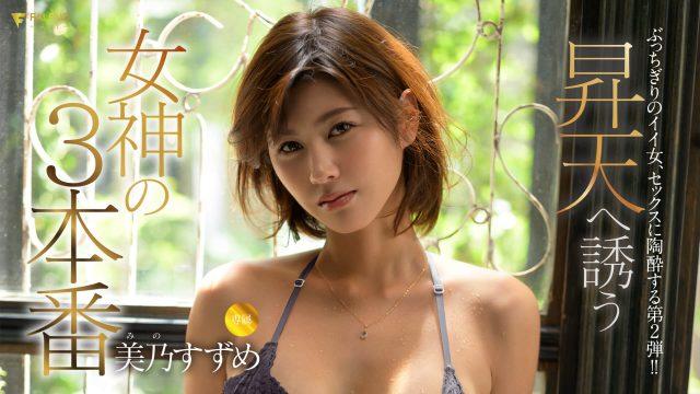 美乃すずめ2作目のAV『昇天へ誘う女神の3本番 美乃すずめ』アイキャッチ画像