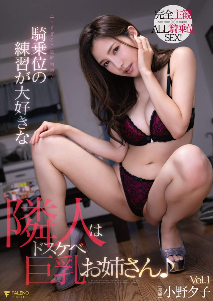 小野夕子AV『騎乗位の練習が大好きな隣人はドスケベ巨乳お姉さん♪ 小野夕子 Vol.1』画像