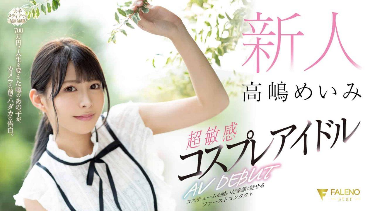 高嶋めいみAVデビュー作品『新人 超敏感コスプレイヤー AV DEBUT』アイキャッチ