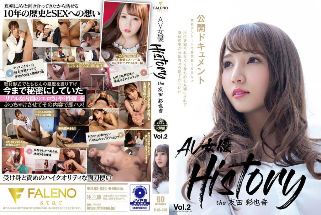 友田彩也香のAV「AV女優History the友田彩也香」vol.2画像