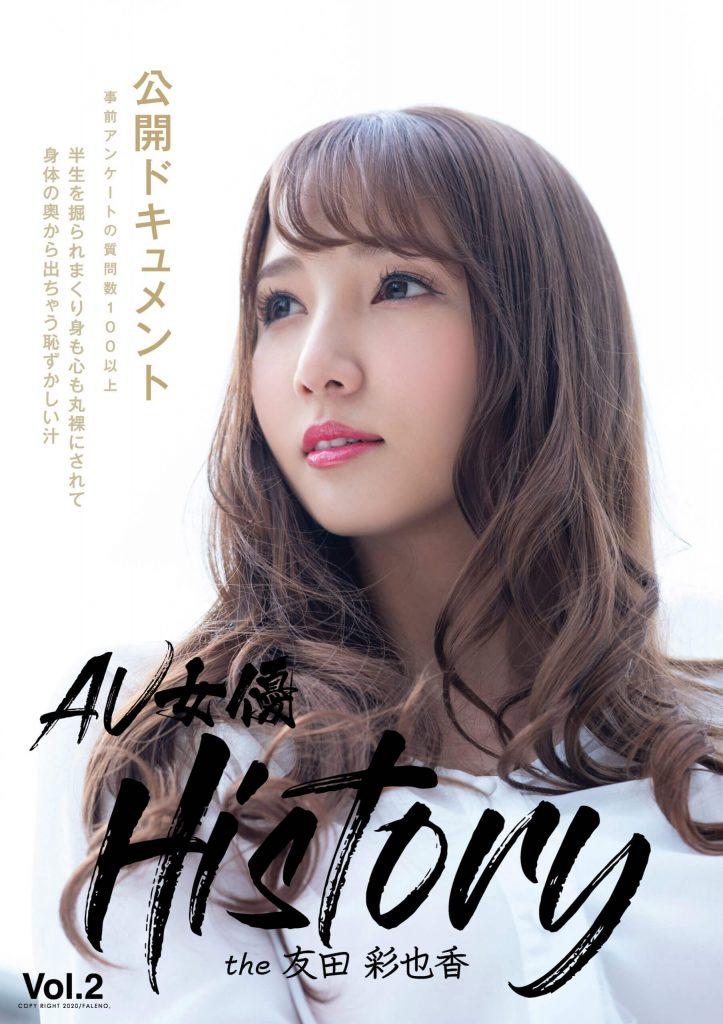 友田彩也香・新作AV『AV女優History the友田彩也香 Vol.2』縦画像