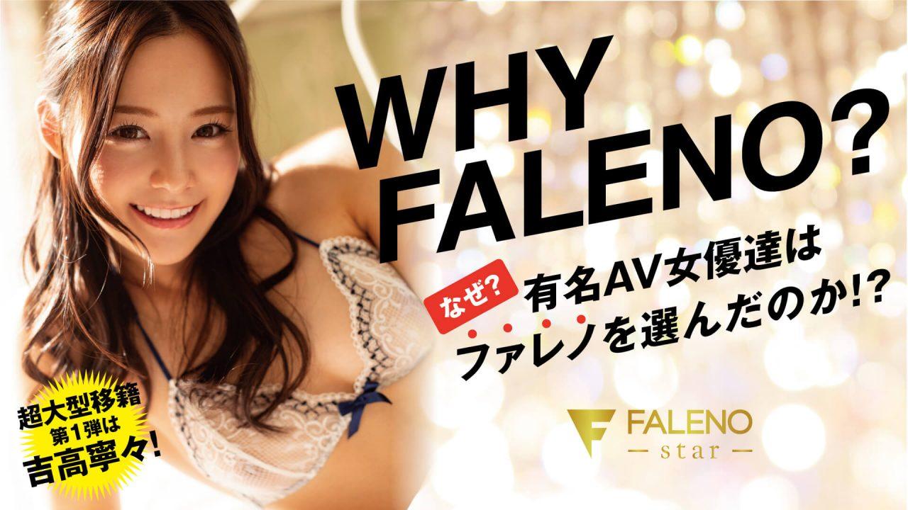 吉高寧々AV『吉高寧々×FALENOstar電撃移籍! ドライブハメ撮りドキュメント TOKYO 2020』アイキャッチ画像