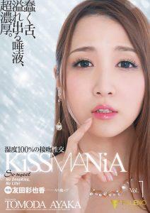 友田彩也香AV『KiSSMANiA湿度100%の接吻性交友田彩也香Vol.1』縦画像
