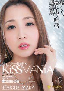 友田彩也香AV『KiSSMANiA湿度100%の接吻性交友田彩也香Vol.2』縦画像